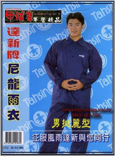 《甲補庫》___達新牌 男挺麗型尼龍雨衣【兩件式】_上衣+長褲