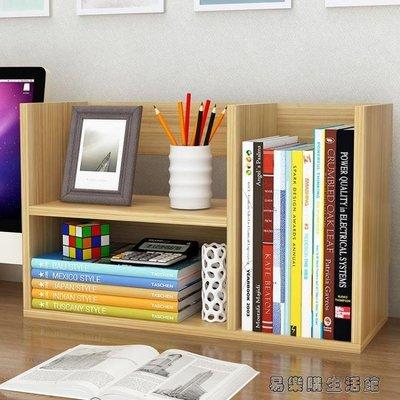 學生用桌上書架簡易兒童桌面小書架辦公室書桌收納宿舍迷你置物架YLG136
