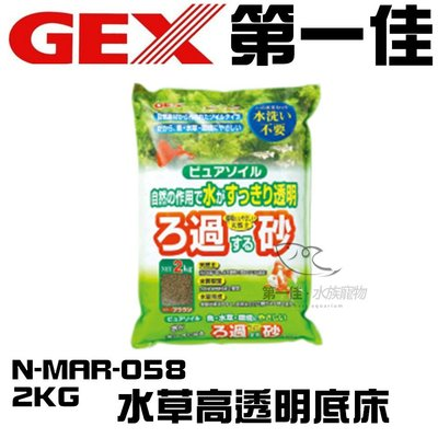 [第一佳水族寵物]日本五味GEX【水草高透明底床2kg N-MAR-058】黑土 咖啡色 免運