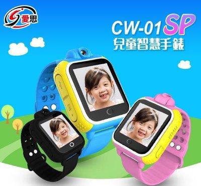 【東京數位】全新 智慧 IS 愛思 CW-01 SP兒童智慧手錶 精準定位 緊急電話 聯發科CPU 遠程監聽 旋轉拍照