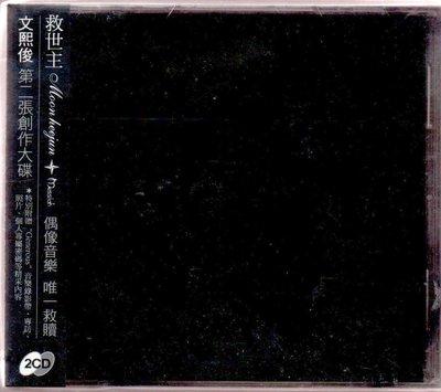 文熙俊 MESSIAH 救世主 CD+VCD 再生工場1 03
