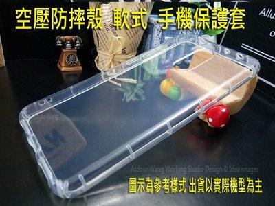 ~逢甲區~HTC U12 U12 Plus 2Q55100 6吋 防碰撞 空壓殼 透明 軟殼