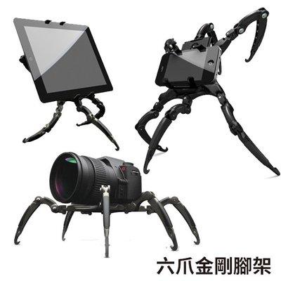 ◎相機專家◎ 特價 Life Phorm LI-PH 六爪金剛支架 手機平板腳架 7吋平板 相機支架 金剛爪 公司貨