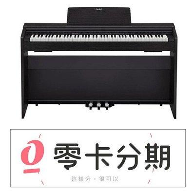 ☆唐尼樂器︵☆免卡分期零利率 CASIO 卡西歐 PX-870 PX870 專業數位電鋼琴(模擬傳統鋼琴AiR音源技術)