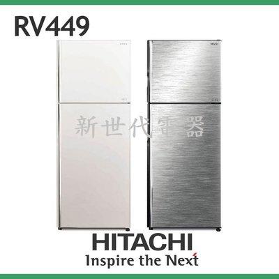**新世代電器**HITACHI日立 443L 1級變頻2門電冰箱 RV449