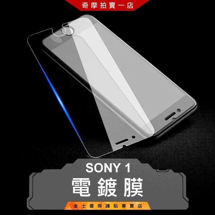 (金士曼) 電鍍膜 玻璃 保護貼 玻璃貼 保護膜 Sony XZ1 XA1 XZ XA Z3 Z5 Premium