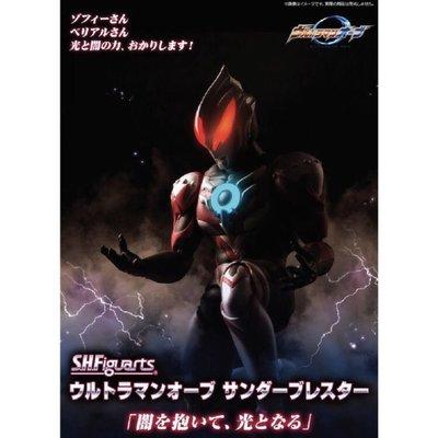 5月新貨!魂限定!全新未開封 日版 Bandai S.H.Figuarts SHF Ultraman Orb Thunder Breastar 超人歐布 奧特曼