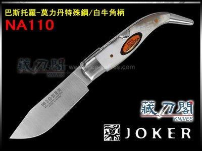 《藏刀閣》JOKER-(NA110)-...