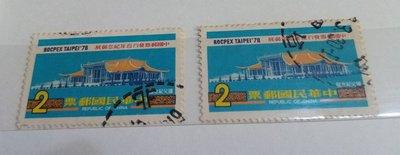 台灣郵票-67年中國郵票發行百年紀念郵展紀念郵票(舊票)
