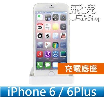 【飛兒】給手機一個家 iPhone 6/6S/5/5S PLUS 充電底座 座充 支架 不含線 黑色 白色 17-64