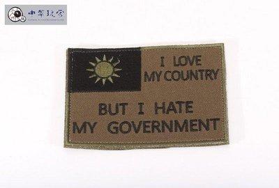 《中華玩家》I LOVE MY COUNTRY, BUT I HATE MY GOVERNMENT(台灣版)-【軍綠色】