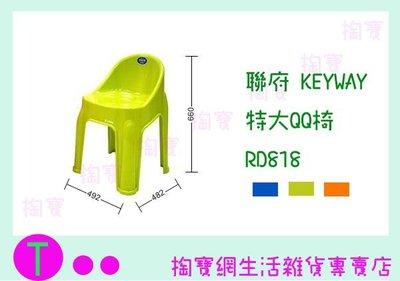 聯府 KEYWAY 特大QQ椅 RD818 塑膠椅/輕便椅 商品已含稅ㅏ掏寶ㅓ