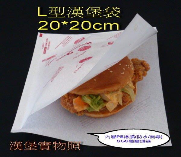 創傑*公版漢堡紙*漢堡袋 L型20*20cm*(100入/包) PE淋膜&防油+防水~整箱$4800(6000入)免運費