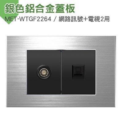 安居生活館 MET-WTGF2264 插座面板 美標拉絲銀自 設計師 裝潢 水電材料行 營造 五金材料行