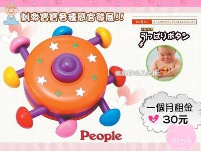 °✿豬腳印玩具出租✿°日本People特選超人氣商品.彩色飛碟(1)加租免押金~預約06/14