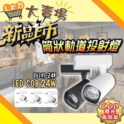 新品【LED 大賣場】(DV249-24W)LED 24W筒狀軌道投射燈 COB高亮度 高演色性 辦公室,商業空間適用