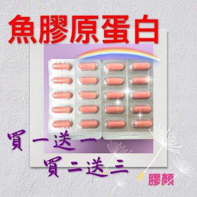 ☆【膠顏】☆魚膠原蛋白膠囊,買1包送1包,買2包送3包再送左旋C一包或穀胱甘肽,含魚膠原蛋白