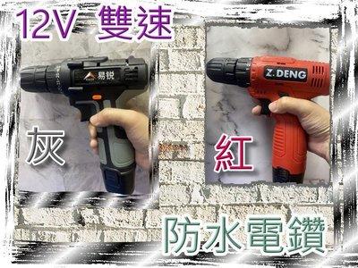 F1C59清倉價【贈配件】 雙速12V防水電鑽 鋰電池電鑽 12V快速 鑽強打孔 衝擊電動螺絲刀 可鑽牆打孔 操作輕鬆