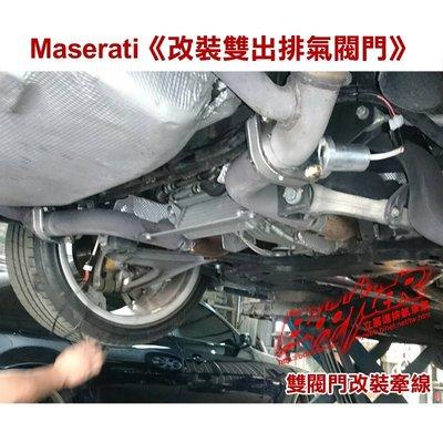 ◄立展進排氣BoosteR►Maserati《改裝 電動閥門》雙出 雙邊出 排氣閥門  60 63 76 自由控制大小聲
