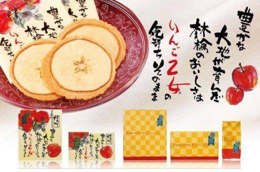 現貨*LUCY 日韓生活館*(大盒)日本信州名產伴手禮香脆蘋果乙女薄片煎餅仙貝餅乾-20枚入