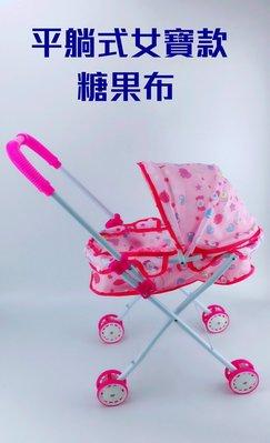 熱銷 洋娃娃鐵管手推車 鐵製骨架 洋娃娃 手推車 娃娃 女孩 躺式 學步 鐵管【CF-01A-00451】