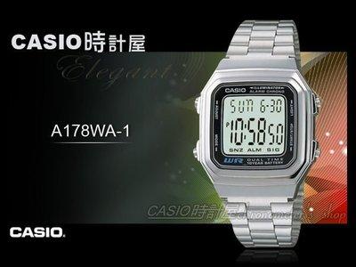 CASIO 卡西歐 手錶專賣店 A178WA-1A A-178WA 男錶 電子錶 不鏽鋼 錶帶 每日鬧鈴 整點報時