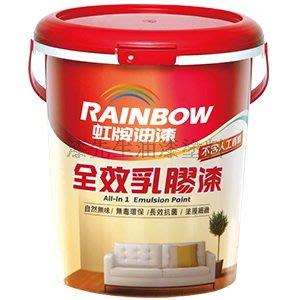 漆先生-虹牌全效乳膠漆1加侖
