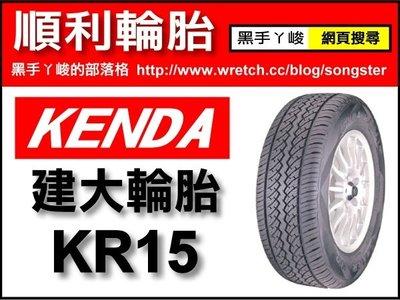 【順利輪胎】建大 KR15 休旅車胎 205-70-15 215-65-15 215-70-15 215-75-15 225-70-15 瑪吉斯