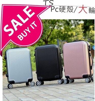旅行箱6折 24吋 PC/ABS 行李箱 耐摔耐撞 1090元 限量供應