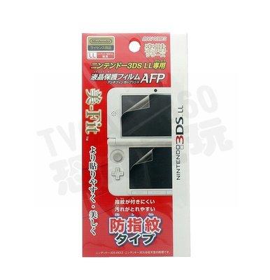 任天堂 Nintendo 3DSLL MORi GAMES 樂貼AFP 防指紋液晶保護貼【台中恐龍電玩】