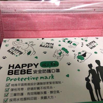 萊買趣。南六HAPPYBEBE 安全防護口罩+單寧牛仔玫瑰粉1片 潔白衛生口罩