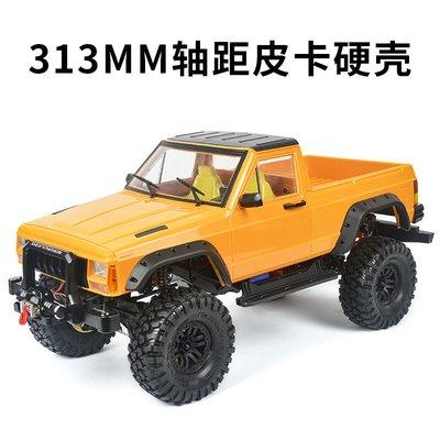1/10 RC遙控攀爬車車殼scx10 trx4 313軸距 切諾基皮卡硬殼模型