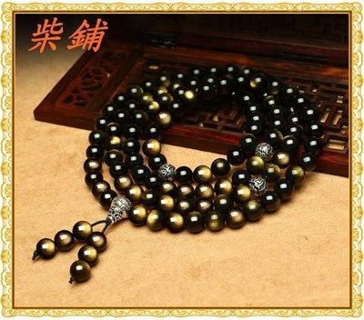 【柴鋪】天然 雙金眼 金曜石108顆8mm搭配藏銀蓮花三通珠手鍊  水晶飾品手串 (款23-2)
