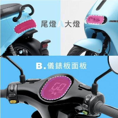 【美國 Avery SPF-X1】Gogoro 2 犀牛皮保護貼系列 - 大燈+尾燈+儀表板面+車殼面板+車側車殼(左右