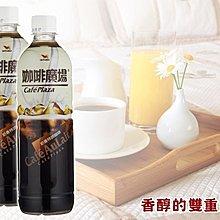 統一咖啡廣場 奶香特調咖啡 1箱600mlX24瓶 特價490元 每瓶平均單價20.41元