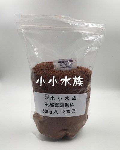 【亮亮水族】雅柏孔雀魚飼料分裝包500g入~$300