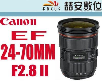 《喆安數位》Canon EF 24-70mm F2.8 II  人像鏡皇 大三元 平輸 標準變焦 鏡皇 一年保固 #1
