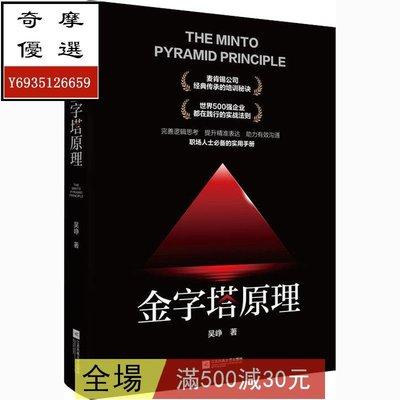 金字塔原理 管理其它 吳崢 圖書 書籍 圖書 文學【奇摩優選】