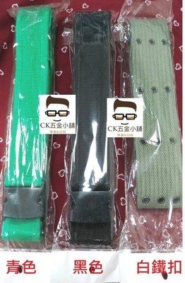 [CK五金小舖] 工作腰帶 A級加厚款 黑色 S腰帶 生存遊戲 腰包 工具 維修 尼龍 裝修 工程 水電 台灣製