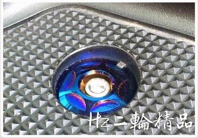 燒鈦 腳踏塞 踏板塞 腳踏螺絲 白鐵螺絲 鍍鈦 CUXI RSZ RSZERO CUXI115 FS Limi RS