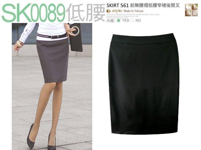 【SK0089】☆ O-style ☆ 低腰 OL彈性光感窄裙、及膝裙(日本、韓國款)-MIT