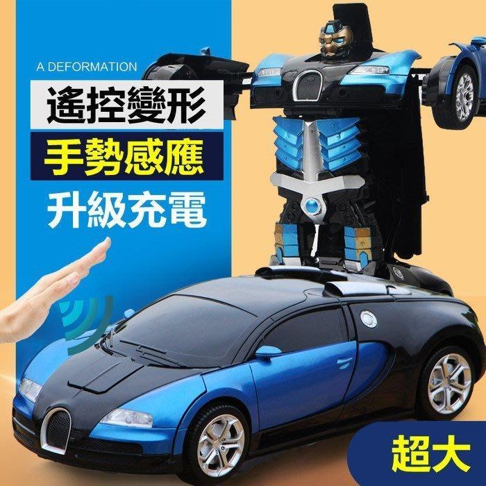 【安安3C】一鍵變形金剛遙控汽車充電動感應機器人蘭博基尼兒童男孩玩具賽車 遙控戰車
