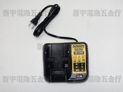 【新宇電動五金行】美國 DEWALT 得偉 DCB107 電池 充電器 10.8V 18V 20V 原廠公司貨!(特價)