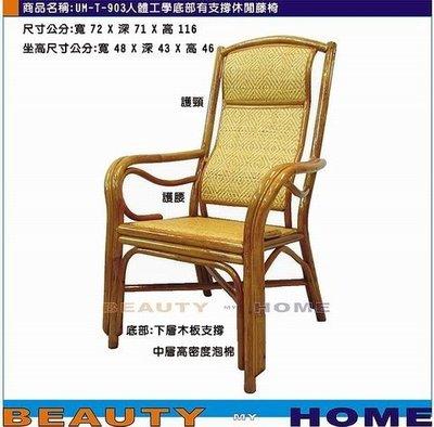 【Beauty My Home】21-UM-T-903人體工學底部有支撐藤椅.台灣製造