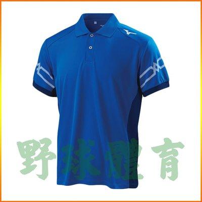 MIZUNO 運動短袖POLO衫 藍 32TA902620