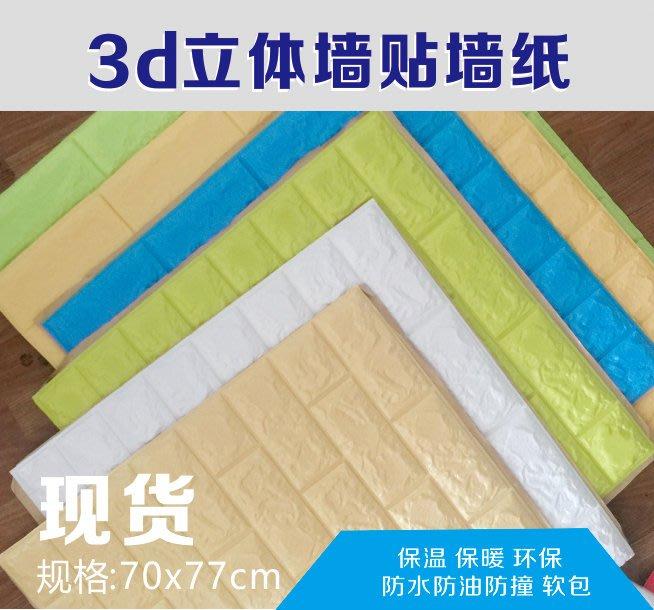 3D立體壁貼牆貼壁紙磚紋 加厚 防撞 隔音 防水 裝飾牆磚  文化石 泡棉環保安全