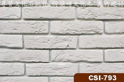 【HS磁磚衛浴生活館】文化石批發/文化石施工/ 白磚款CSI-793 荷蘭磚文化石CSI791~796