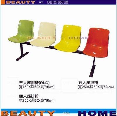 【Beauty My Home】19-CB-330-14四人座排椅【高雄】