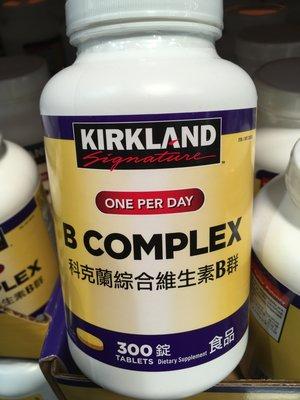 【日日小舖外送代購】好市多 Kirkland 綜合維生素 B群 Super B-Complex 300錠 美國產