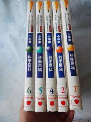 【彩虹小館C8】童書~小牛頓科學百科(1.2.4.5.6)~牛頓出版_單本100元,不含運
